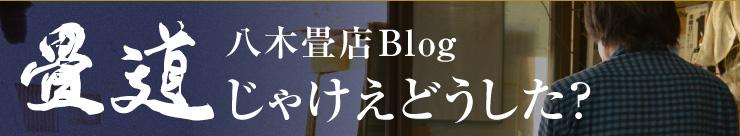 blogページイメージ画像