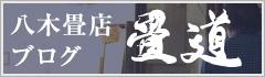 八木畳店ブログ