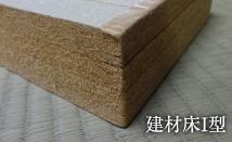 建材床Ⅰ型