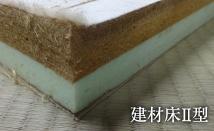 建材床Ⅱ型